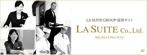 LA SUITE GROUP 採用サイト