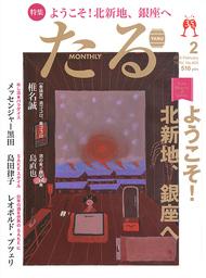 月刊たる '16 2月号
