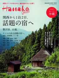 Hanako Special 関西から1泊2日、話題の宿へ