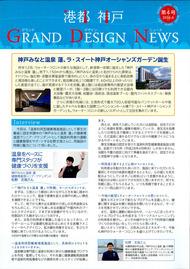 港都 神戸 GRAND DESIGN NEWS 第4号