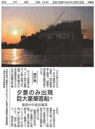 神戸新聞 '15 2月12日夕刊