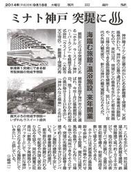 朝日新聞 '14 9月18日朝刊