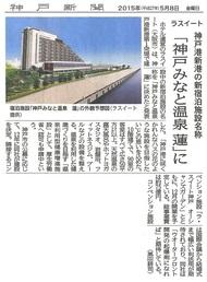 神戸新聞 '15 5月8日朝刊