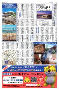 Kinsan News 9月号