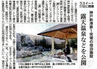 神戸新聞 '15 12月9日朝刊