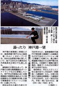 朝日新聞 '15 12月9日朝刊