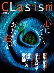 CLasism '16 夏号