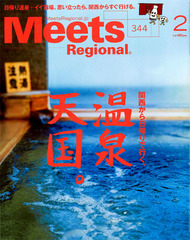 Meets Regional '16 2月号