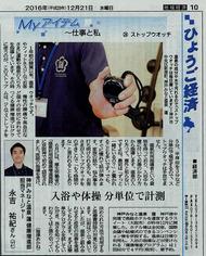 神戸新聞 '16 12月21日朝刊
