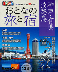 まっぷる おとなの旅と宿 神戸・有馬・淡路島2017