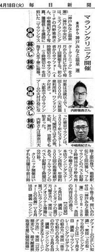 毎日新聞 '17 4月18日朝刊