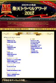 楽天トラベルアワード 2012 お客様アンケート大賞