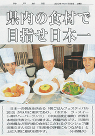 神戸新聞 '13 7月6日朝刊
