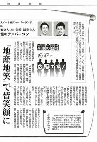 毎日新聞 '13 10月22日朝刊
