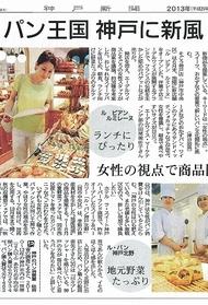神戸新聞 '13 9月11日朝刊
