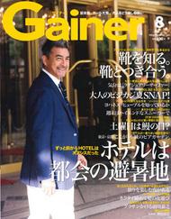 Gainer 2015年8月号