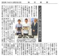 毎日新聞 '15 8月31日朝刊
