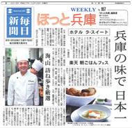 毎日新聞 '15 12月16日朝刊
