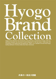 Hyogo Brand Collection 2016