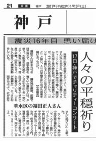 毎日新聞 '11 1月15日朝刊