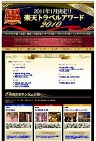 楽天トラベルアワード 2010 お客様アンケート大賞