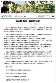 腾讯旅游 '11 7月4日