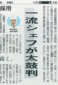 神戸新聞 '11 11月24日朝刊