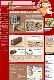 神戸洋菓子職人