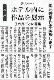 神戸新聞 '12 10月10日朝刊