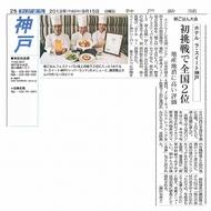 神戸新聞 '13 9月15日朝刊