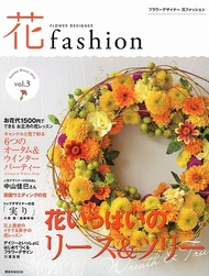 花fashion '13 vol.3