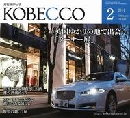 KOBECCO '14 2月号