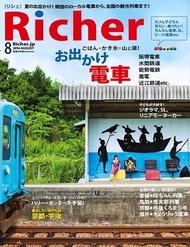 Richer '14 8月号