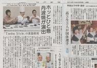 神戸新聞 '14 9月9日朝刊
