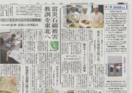 神戸新聞 '14 9月3日朝刊