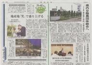 産経新聞 '14 9月3日朝刊