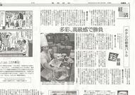 産経新聞 '14 9月8日夕刊