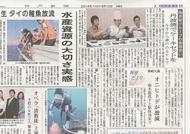 神戸新聞 '14 9月10日夕刊