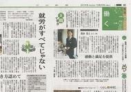 中日新聞 '14 10月20日朝刊