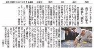 朝日新聞 '15 1月14日朝刊