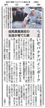 朝日新聞 '15 1月21日朝刊