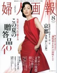 婦人画報 '09 8月号