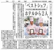 神戸新聞 '15 1月29日朝刊