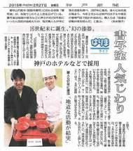 神戸新聞 '15 2月27日朝刊