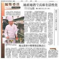 神戸新聞 '15 4月5日朝刊