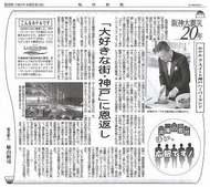 毎日新聞 '15 4月21日朝刊