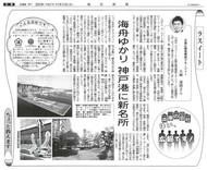 毎日新聞 '15 11月17日朝刊