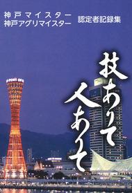 神戸マイスター認定集「技ありて人ありて」