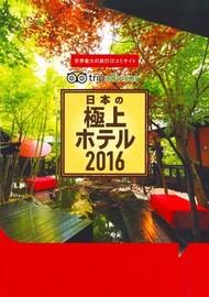 tripadvisor「日本の極上ホテル2016」