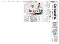 神戸新聞 '16 6月30日朝刊